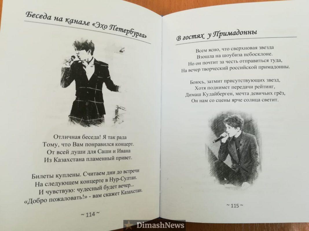 Истории dears: Юлия Селиванова пишет книги и стихи в честь Димаша