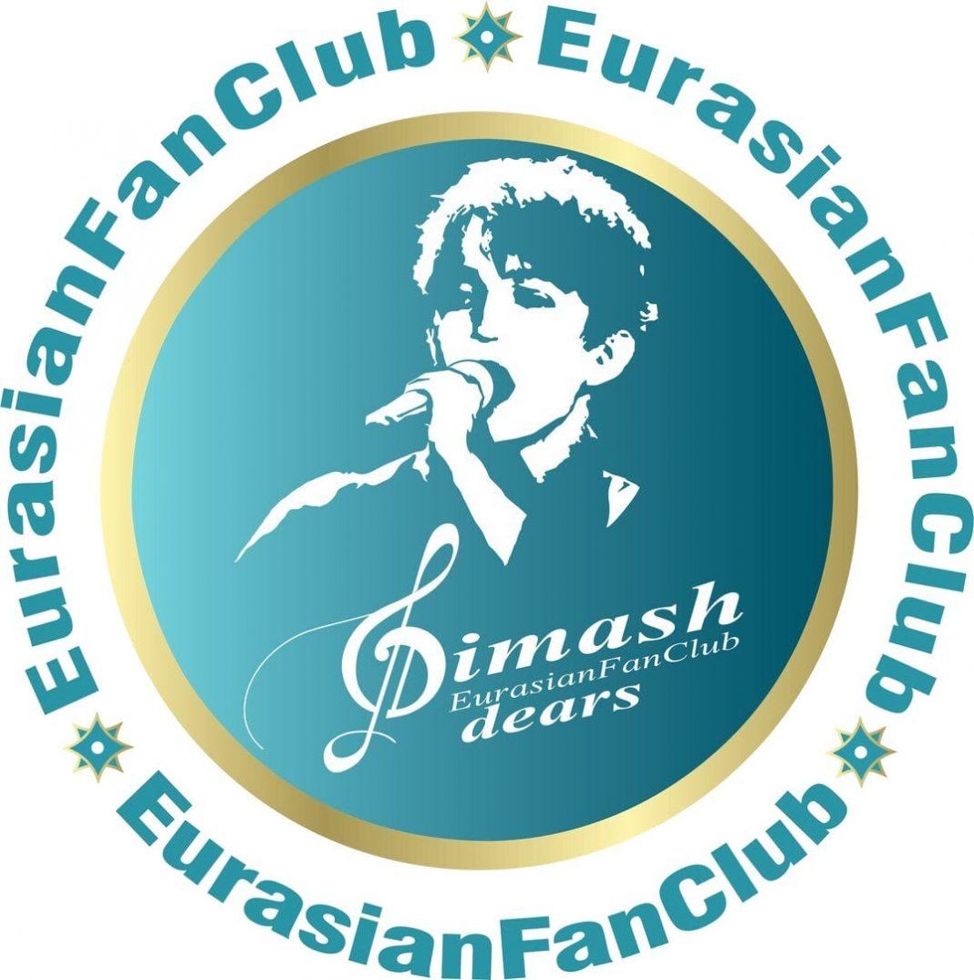 Истории фан-клубов: Евразийский фан-клуб Димаша