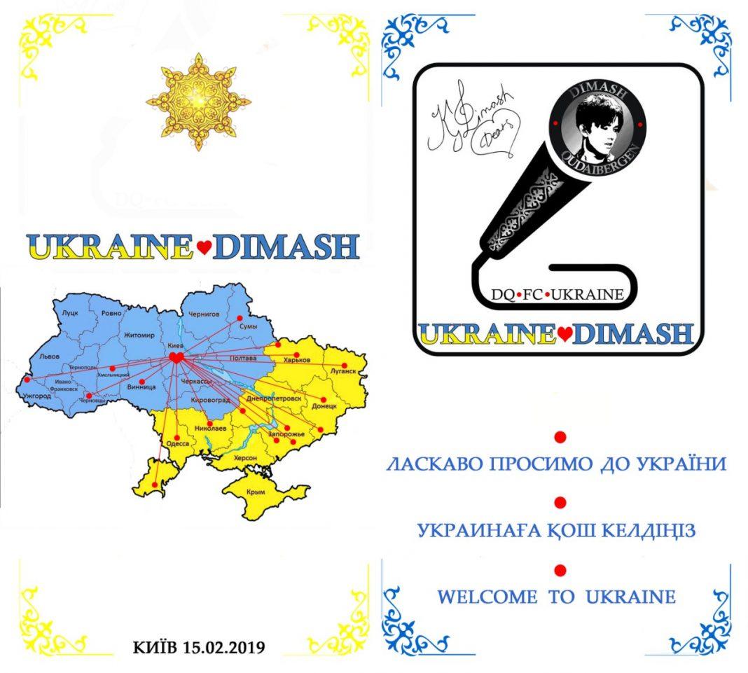 Истории фан-клубов: Фан-клуб Димаша в Украине