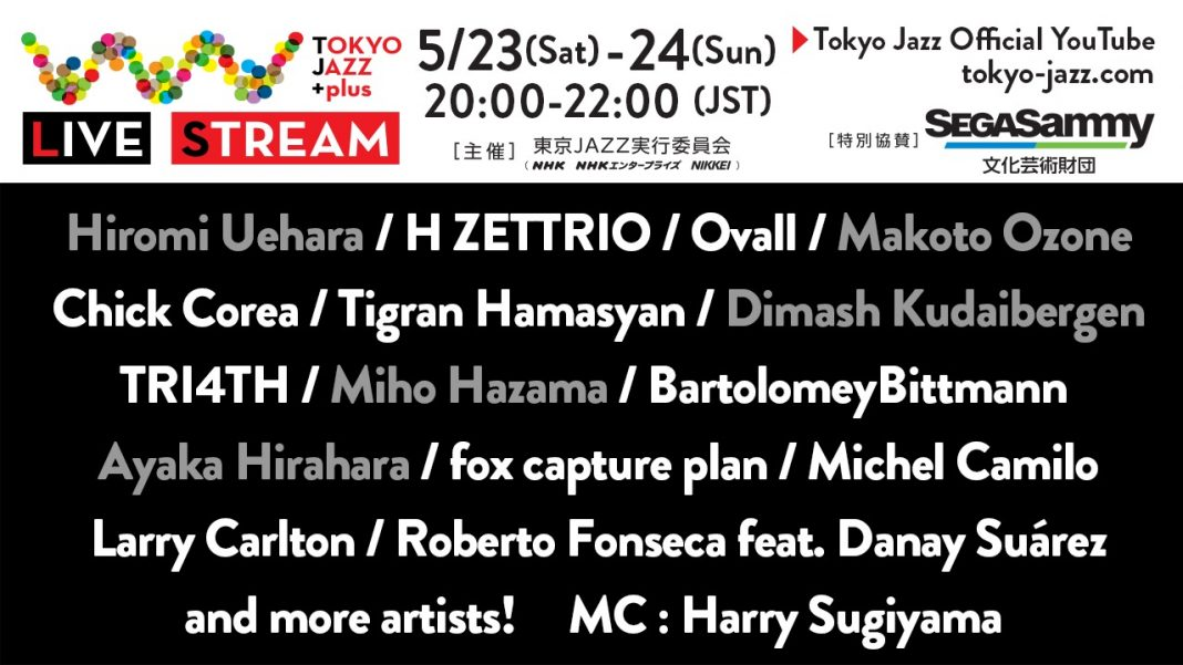 Мировые звезды и легенды джаза выступят на онлайн-концерте «Tokyo JAZZ+plus LIVE STREAM»