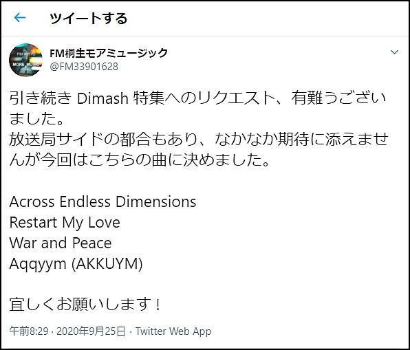 На японском радио «FM Kiryu» прозвучат песни Димаша
