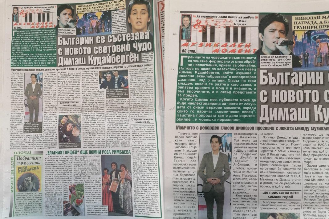 Димаш газета Болгарии Уикенд