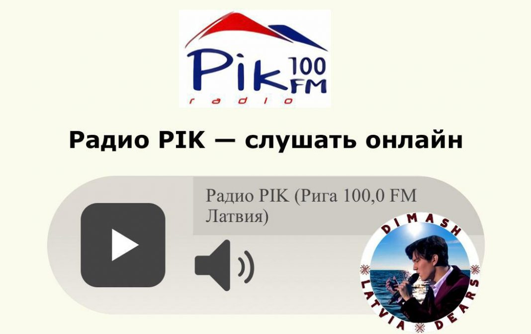 Месяц Димаша на радио Латвии или «Эффект жемчужины»