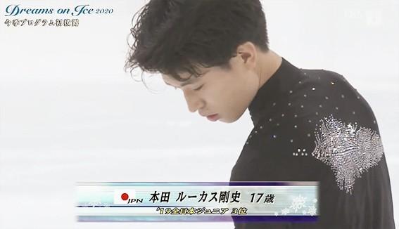 Тсуёши Хонда S.O.S ледовое шоу Dreams on Ice