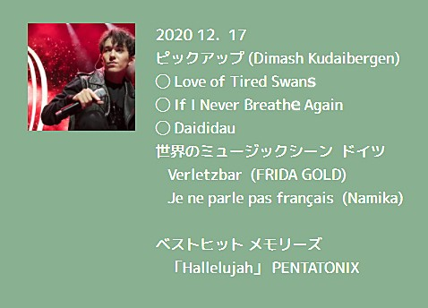 """""""Daididau"""" was played for the first time on the Japanese Radio"""
