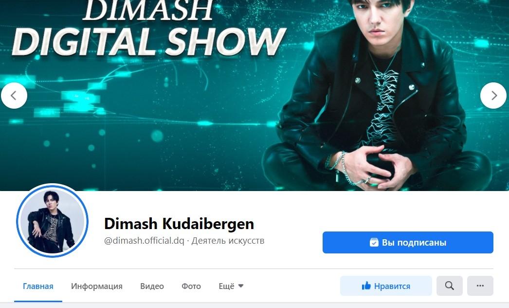 Димаш Кудайберген official – официальные страницы казахстанского исполнителя в социальных сетях