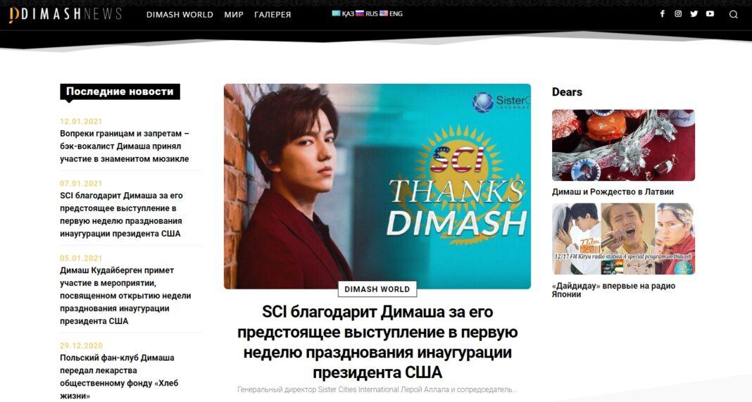 Официальный сайт Димаша Кудайбергена