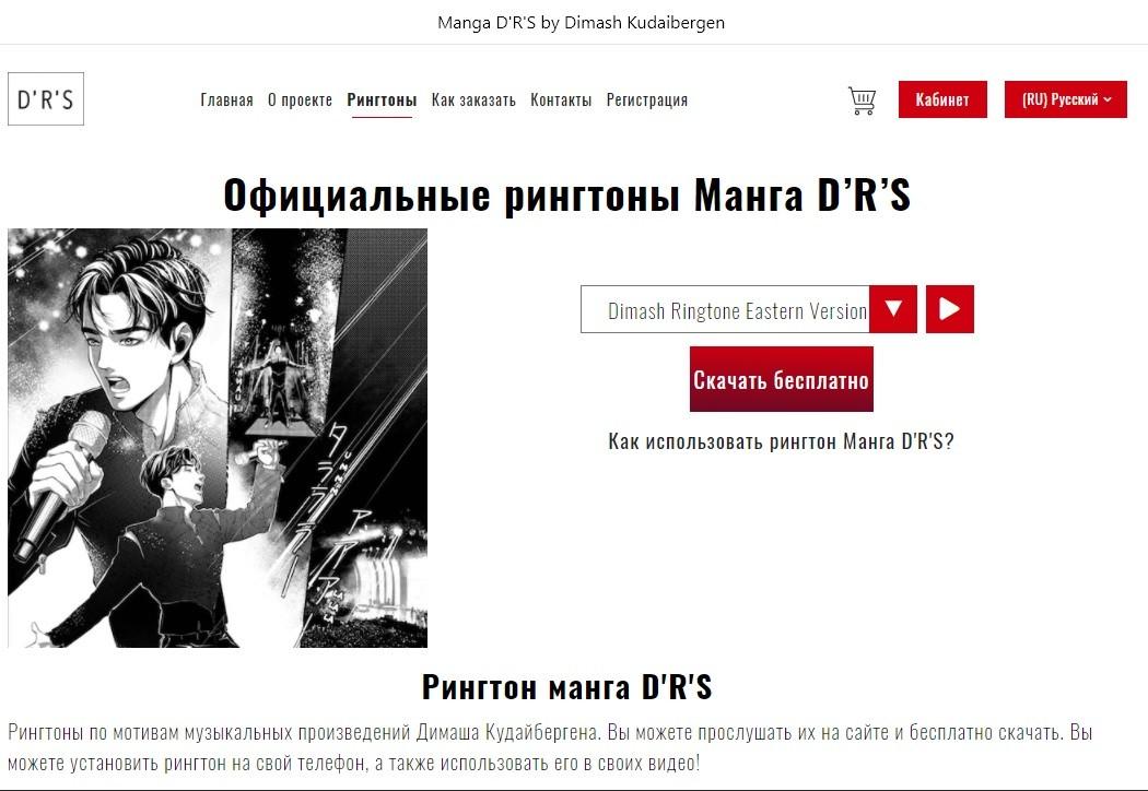 Рингтоны по мотивам «Дайдидау» доступны на сайте проекта Dimash Manga