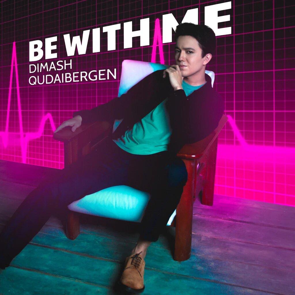 Трек Димаша «Be With Me» доступен на музыкальных платформах