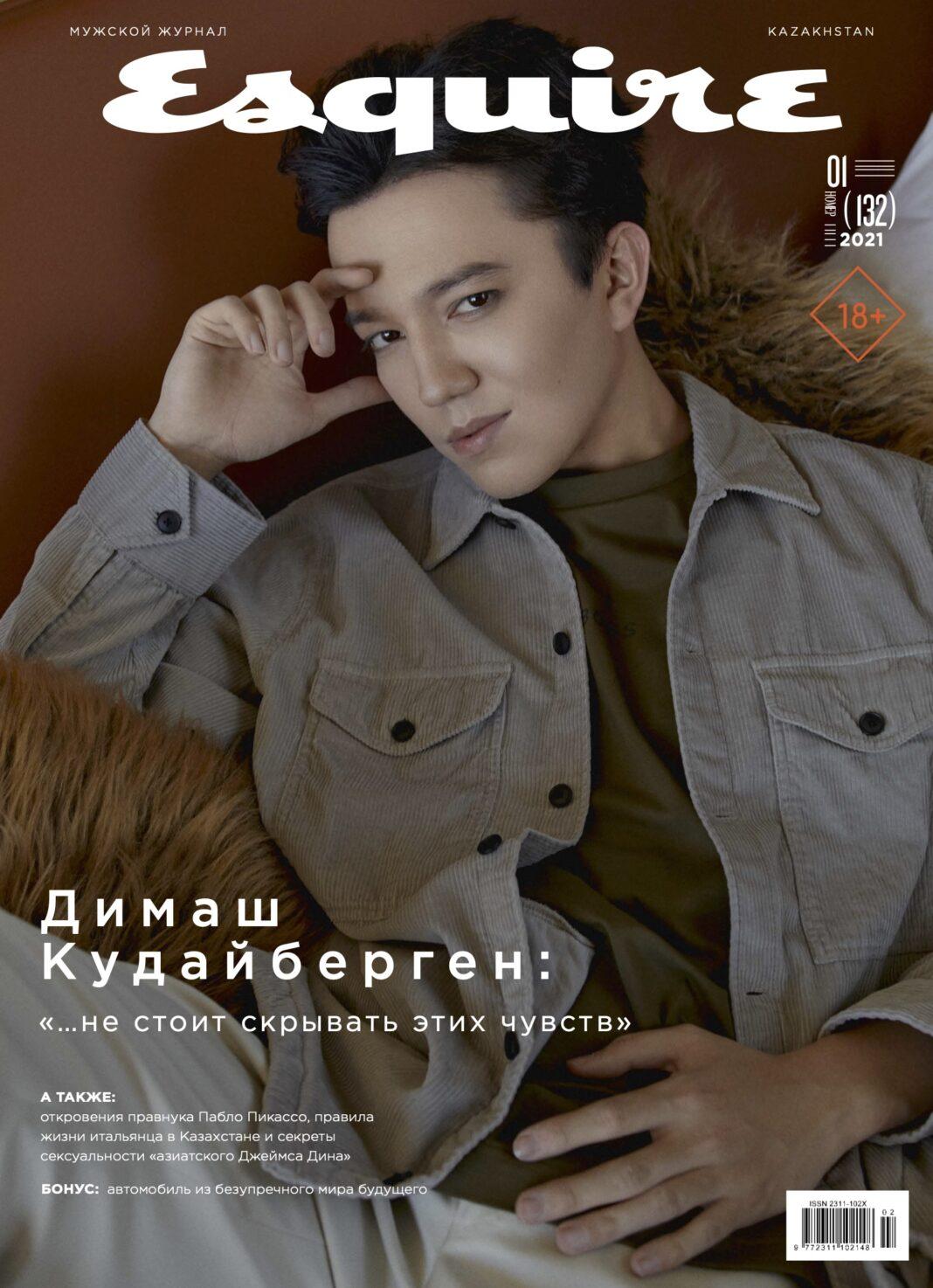 Esquire Kazakhstan Димаш обложка