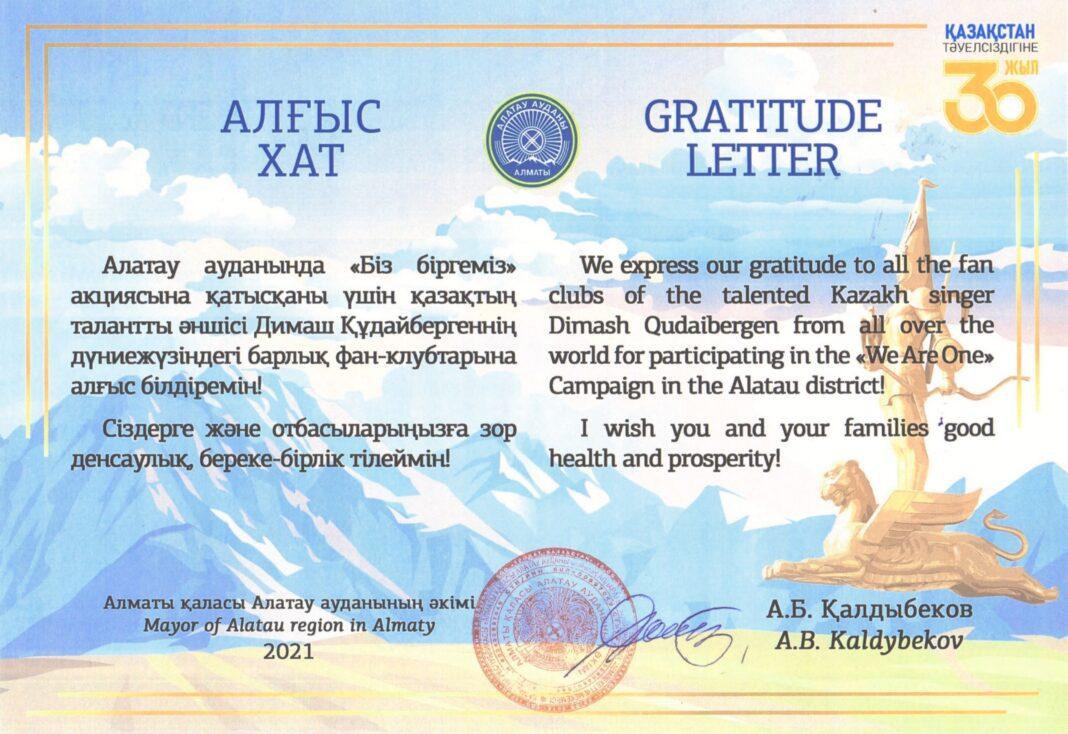 Димаш поблагодарил Dears за акцию «Мы едины!»