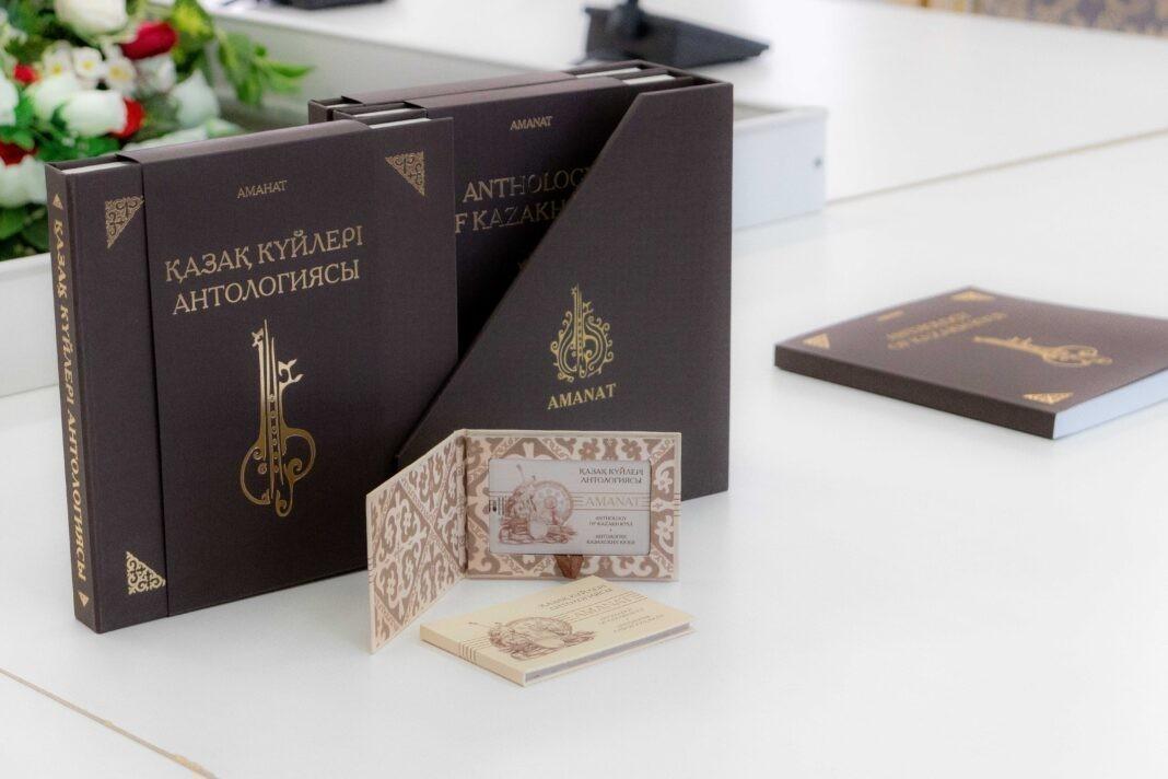 """The Anthology of Kazakh Kyui ""Amanat"": Preserving the Ancestral Heritage"