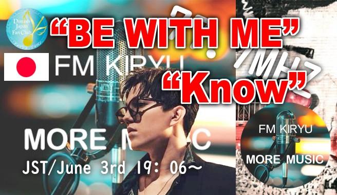«Be With Me» впервые на японском радио Kiryu FM