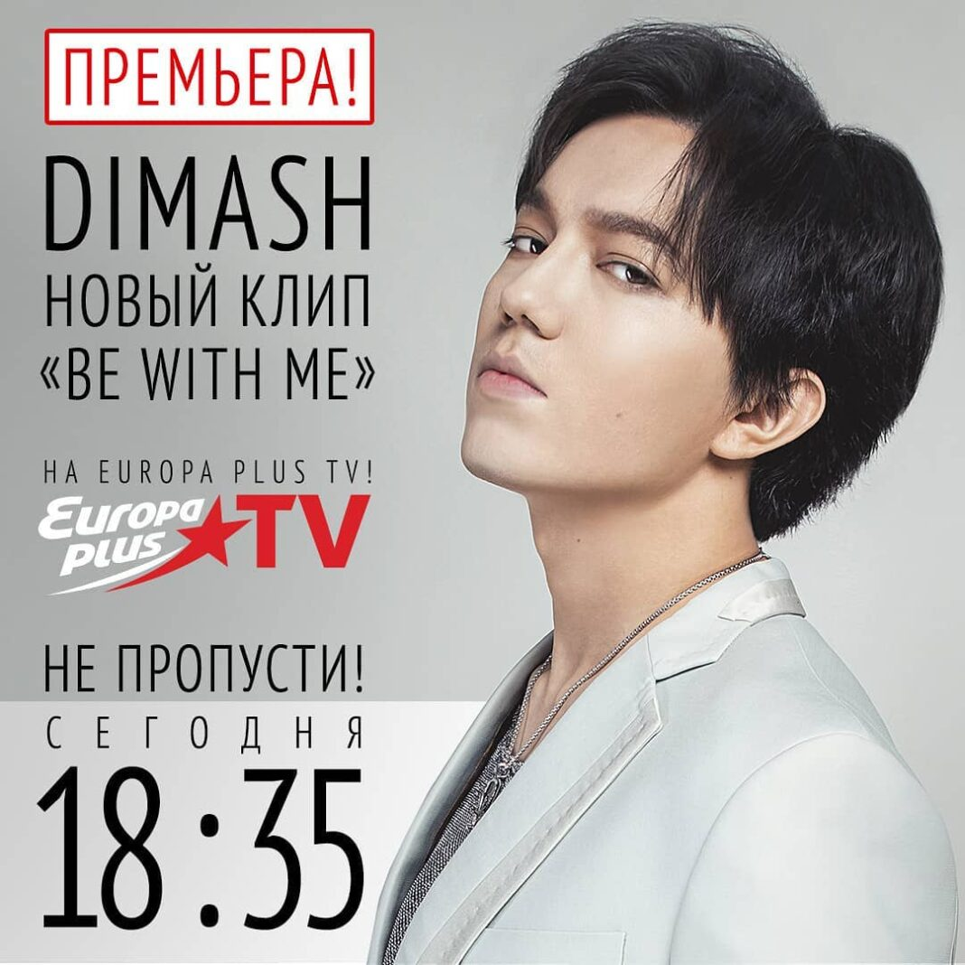 Клип Димаша «Be With Me» впервые на Europa Plus TV