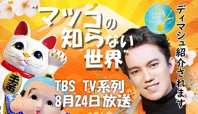 О Димаше расскажут в популярном японском ток-шоу